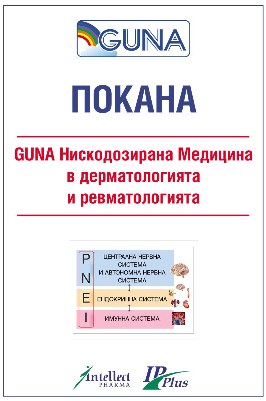 04 май Научна среща  GUNA Нискодозирана Медицина и GUNA Medical Devices 86768a94a8d